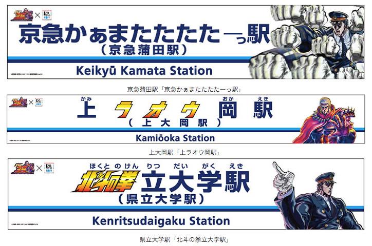 北斗の拳仕様の京急駅看板