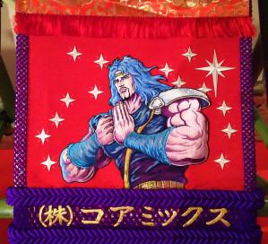 漫画「北斗の拳」のトキの化粧回し