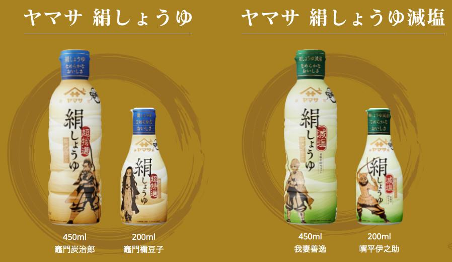 ヤマサ醤油が「鬼滅の刃」の数量限定ボトルを発売