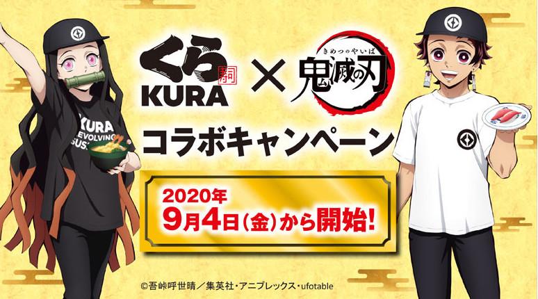 『鬼滅の刃』とのコラボキャンペーンが大好評だったくら寿司