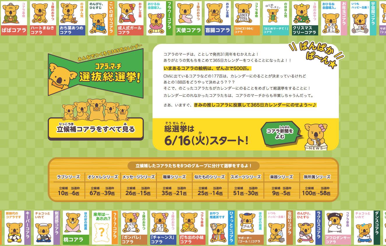 「コアラのマーチ選抜総選挙!」特設サイト