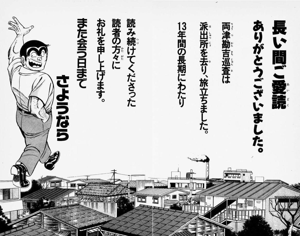 「こちら葛飾区亀有公園前派出所」第69巻「両さんメモリアル」より