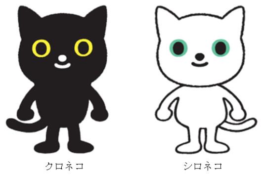 新しいヤマトホールディングスのキャラクター「クロネコ・シロネコ」