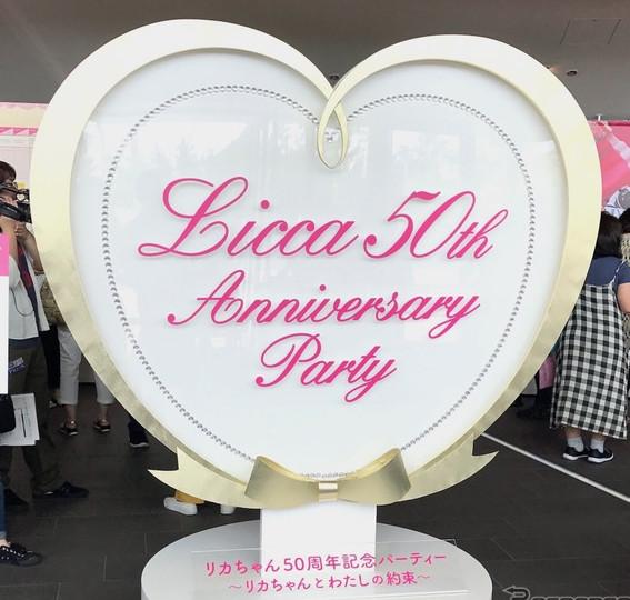 リカちゃん50周年記念パーティー