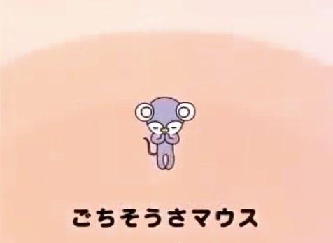 あいさつの魔法のごちそうさマウス