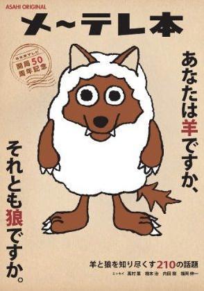 メ〜テレ本 あなたは羊ですか、それとも狼ですか。。