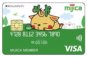 みじかを利用したmijicaカード