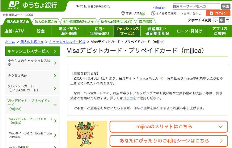 mijicaの新規申し込み停止のお知らせ