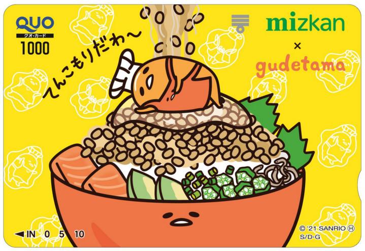 Mizkan(ミツカン)と「ぐでたま」のコラボQUOカード