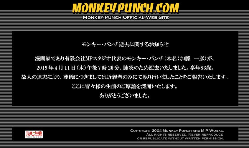 モンキー・パンチさんの逝去を伝えるモンキー・パンチ公式サイト