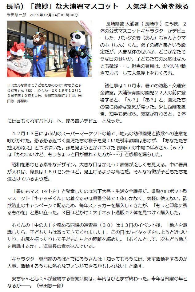 ろばとでにろうが取材を受けた、朝日新聞(京都版)の記事