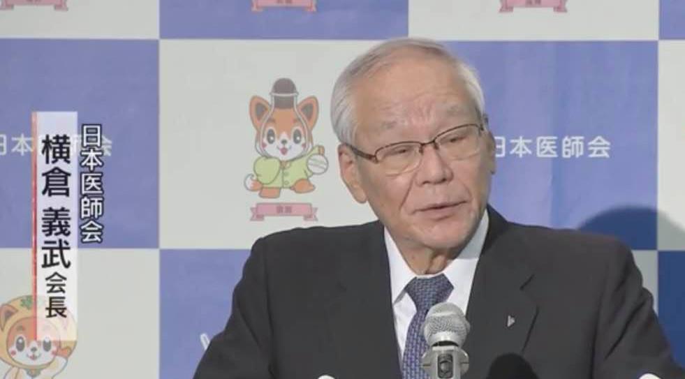 日本医師会会長の会見