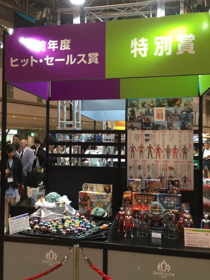 日本おもちゃ大賞2016の前年度ヒットセールス賞と特別賞