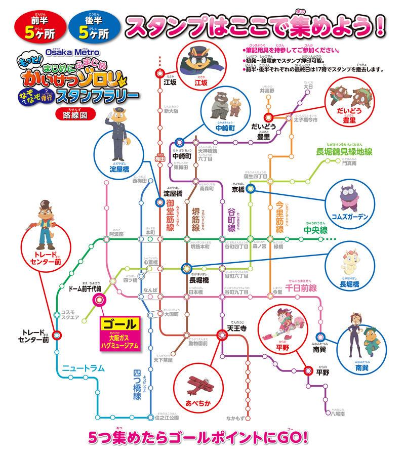 「かいけつゾロリ」スタンプラリーの路線図