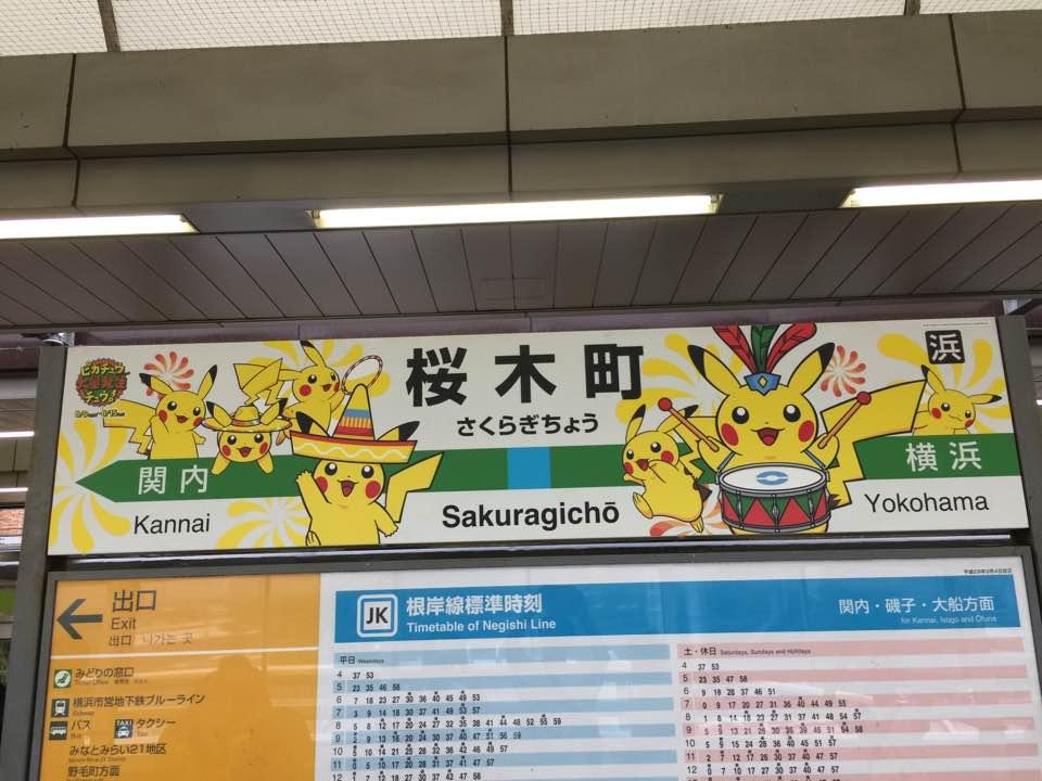 桜木町駅ホームの駅表示板が、ピカチュウ仕様に!