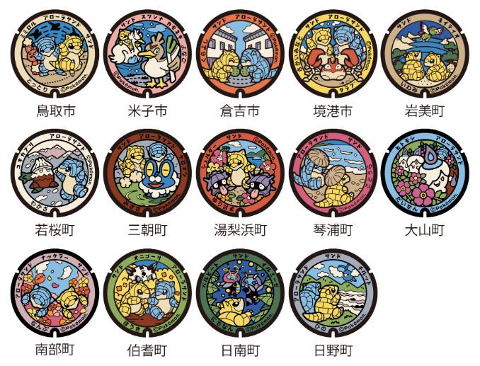 鳥取県内に設置されるポケふた