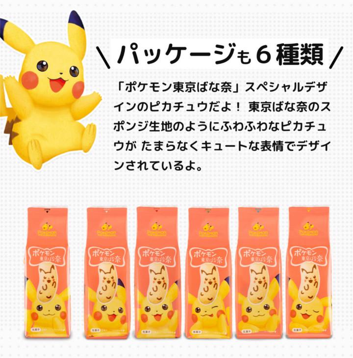 ポケモン東京ばな奈のパッケージは6種類