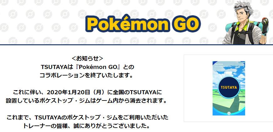 ポケモンGOのオフィシャルパートナーを終了したTSUTAYA