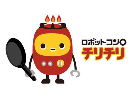 日清焼きそばのブランドキャラクター「ロボットコンロ チリチリ」