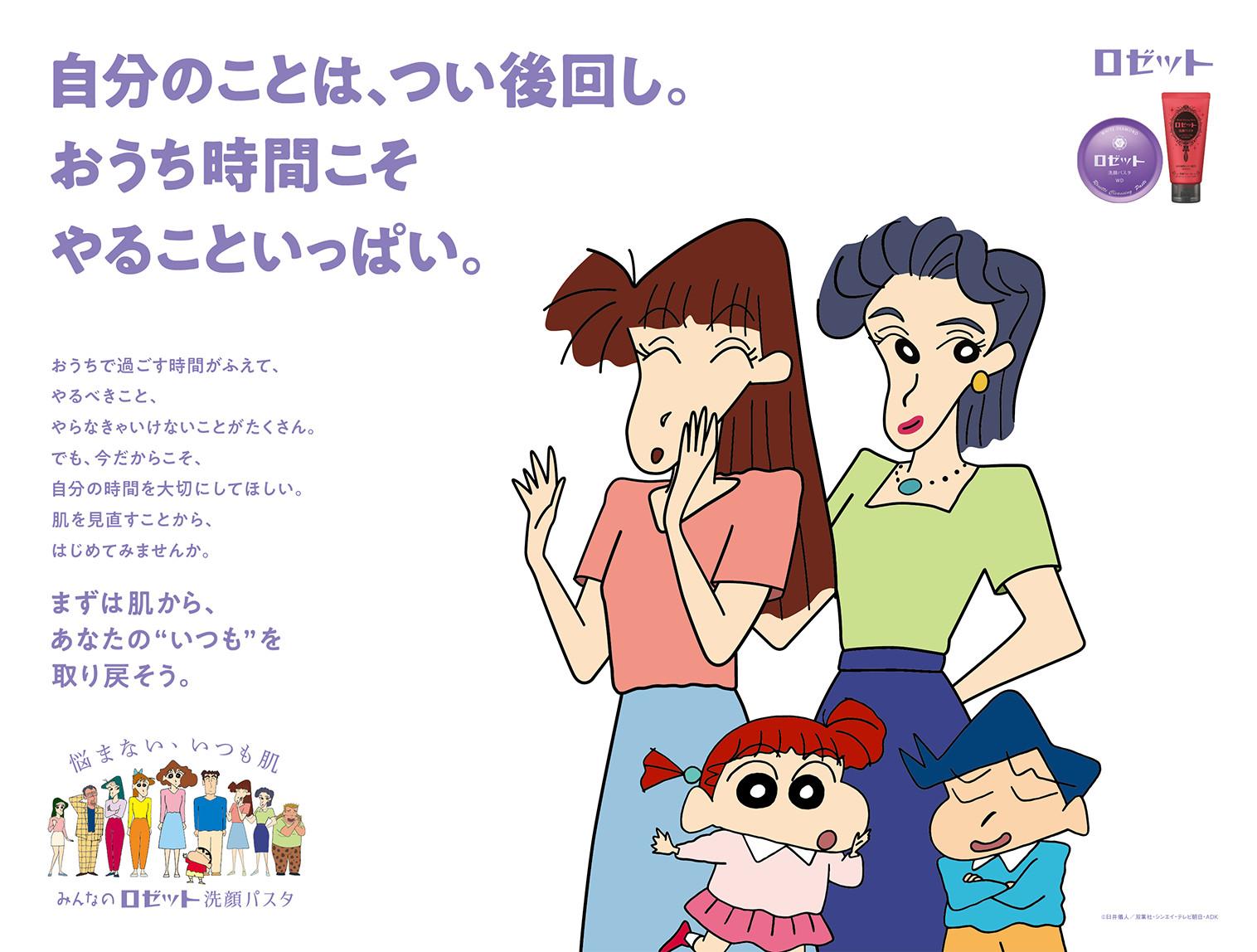 「ロゼット洗顔パスタ」と「クレヨンしんちゃん」がコラボ