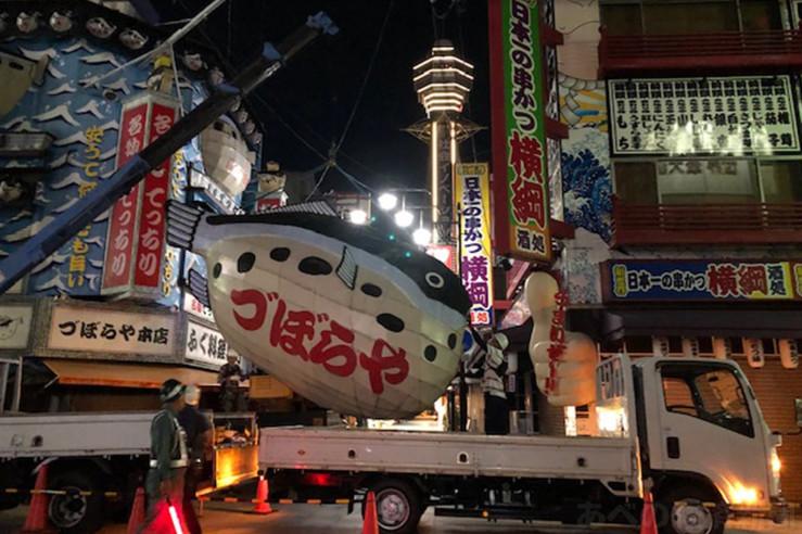 撤去される大阪新世界のふぐ料理店「づぼらや」のふぐ看板