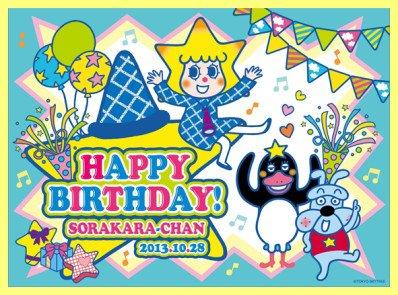 ソラカラちゃんの誕生日は10月28日