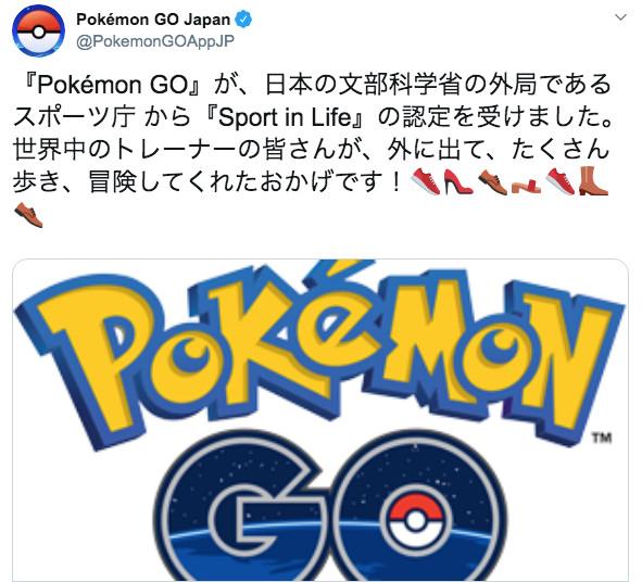 ポケモンGOがスポーツ庁の「Sport in Life」プロジェクト認定アプリ