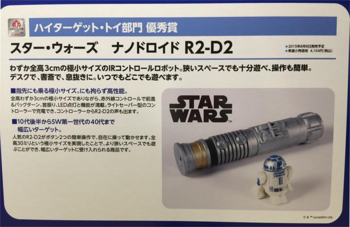 「スター・ウォーズ ナノドロイド R2-D2」が日本おもちゃ大賞2015のハイターゲット・トイ部門優秀賞を受賞