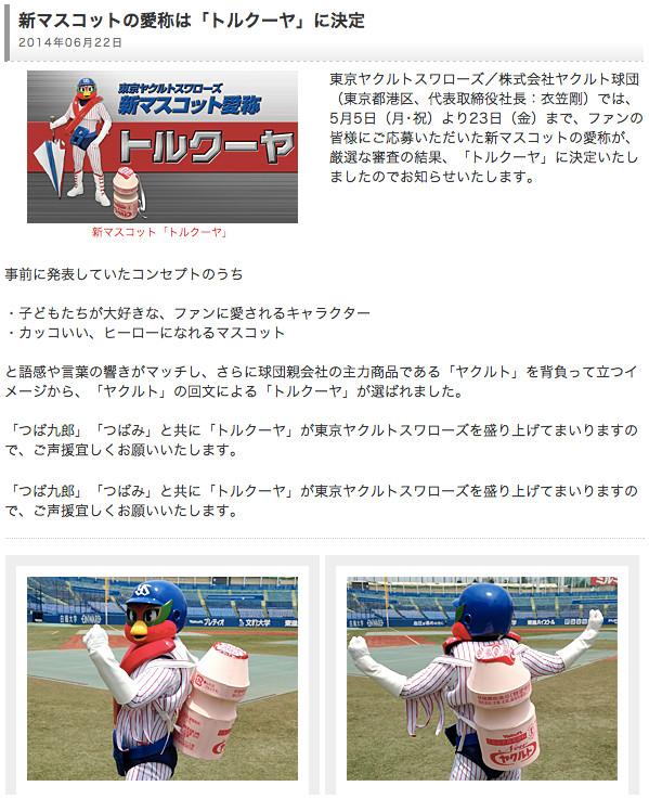 東京ヤクルトスワローズの新マスコットの愛称が「トルクーヤ」に決定