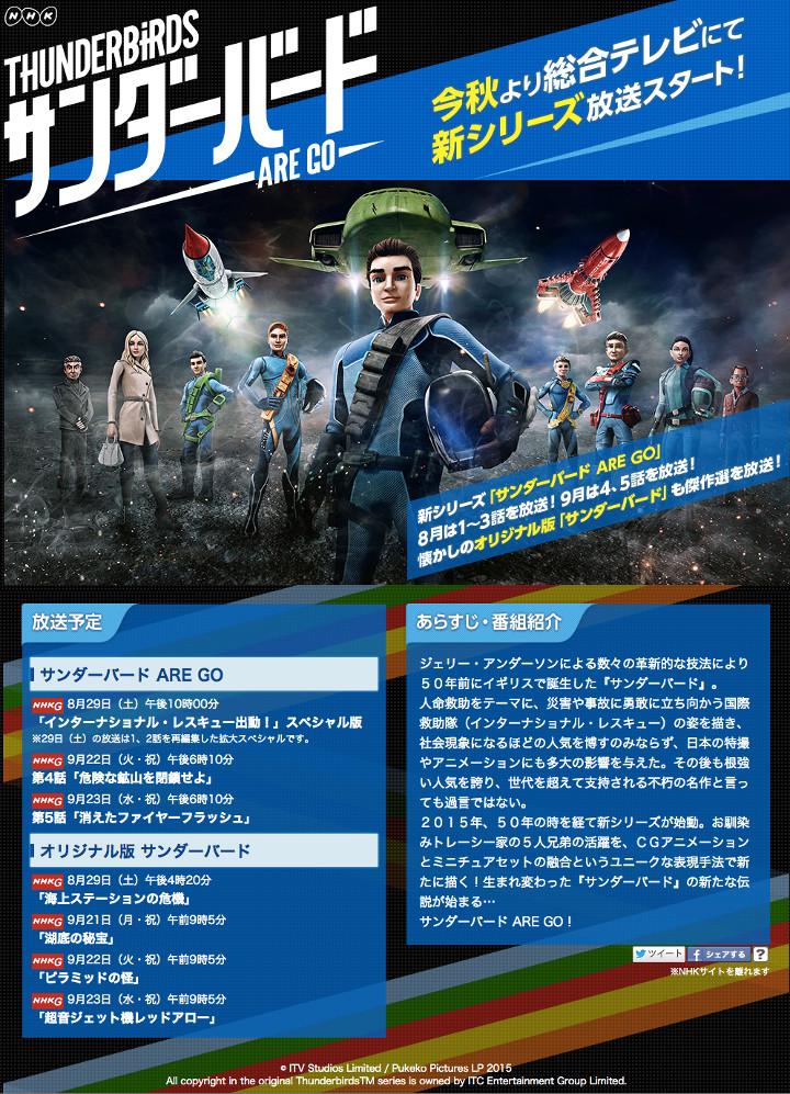 NHKでオンエアされる、「サンダーバード ARE GO」