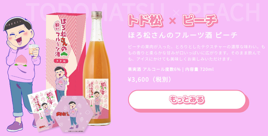 トド松のピーチフルーツ酒