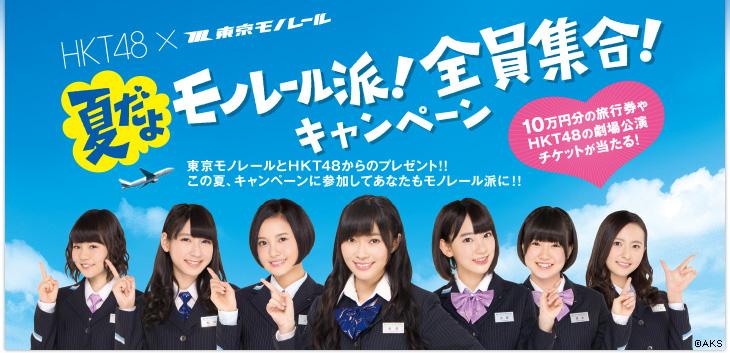 HKT48を起用したキャンペーン