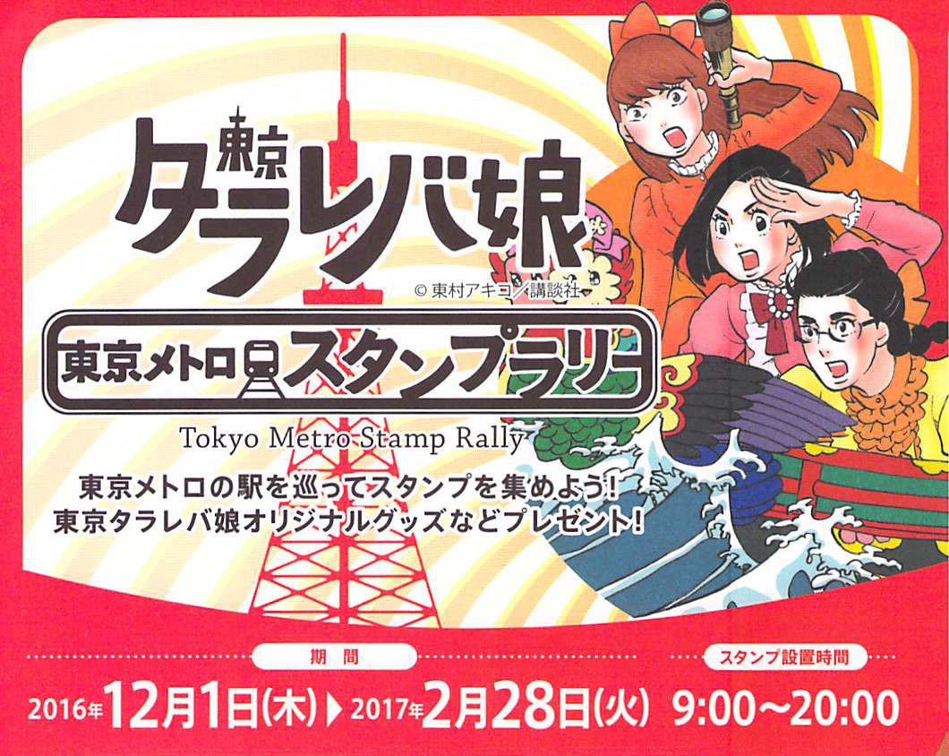 東京メトロのスタンプラリー、2016-17冬は東京タラレバ娘のスタンプラリー