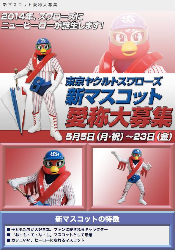 東京ヤクルトスワローズが新マスコットの愛称を募集
