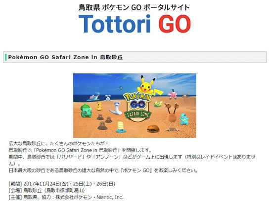 鳥取県ポケモンGOポータルサイト「とっとりGO」