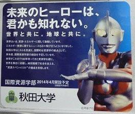ウルトラマンが秋田大学の宣伝に登場