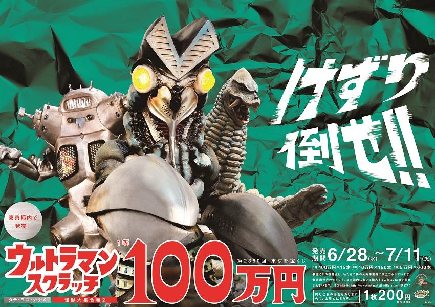 ウルトラマンスクラッチ 怪獣大集合編2 タテ・ヨコ・ナナメ