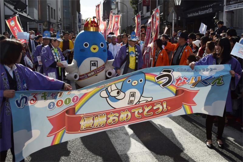 「ゆるキャラグランプリ2017」のご当地部門グランプリに輝いた「うなりくん」が凱旋パレード