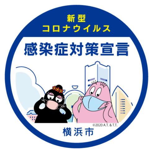 バーバパパがデザインされた横浜市の感染症対策宣言ステッカー